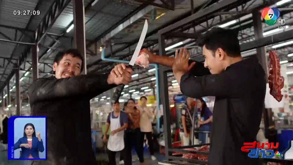 เอส กันตพงศ์ บู๊ระห่ำกลางตลาด ในละคร ล่า ท้า ชน คืนนี้ : สนามข่าวบันเทิง