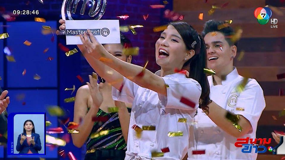 โอกาสมาแล้ว! เปิดรับสมัคร MasterChef Thailand Season 4 : สนามข่าวบันเทิง