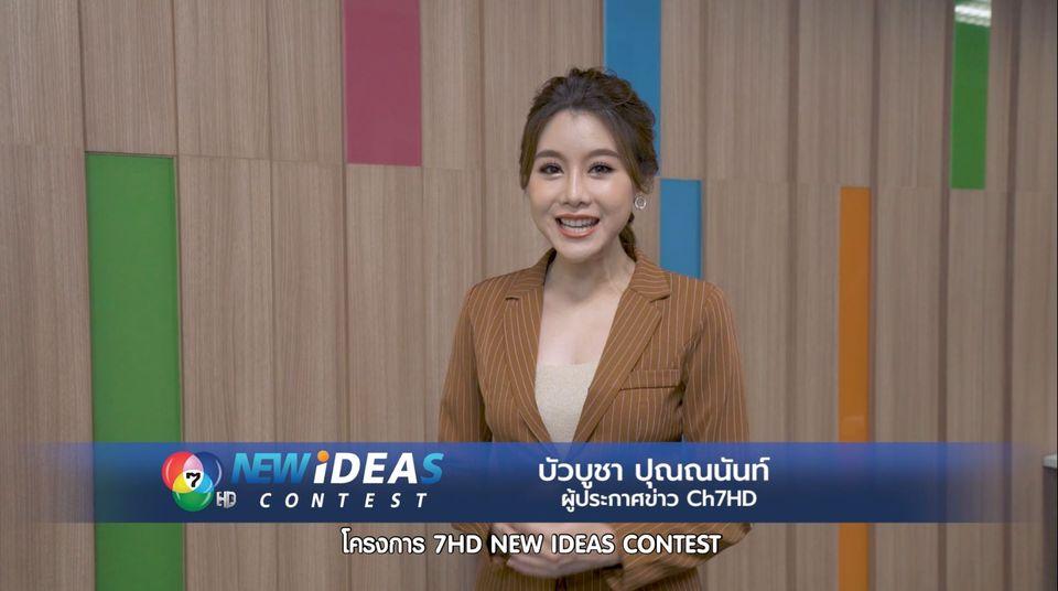 บัว บัวบูชา เชิญชวนนิสิตนักศึกษา ร่วมประกวดผลิตสารคดีสั้น ในโครงการ 7HD NEW IDEAS CONTEST ปี 2