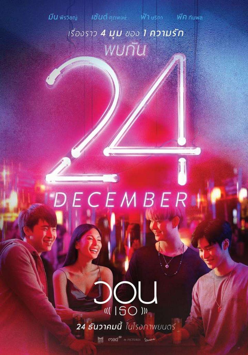วอน (เธอ) เผยตัวอย่างฉบับเต็มกับ ภาพยนตร์รักของวัยรุ่น 4 มุมมองของคน 4 คน 24 ธันวาคมนี้ ในโรงภาพยนตร์