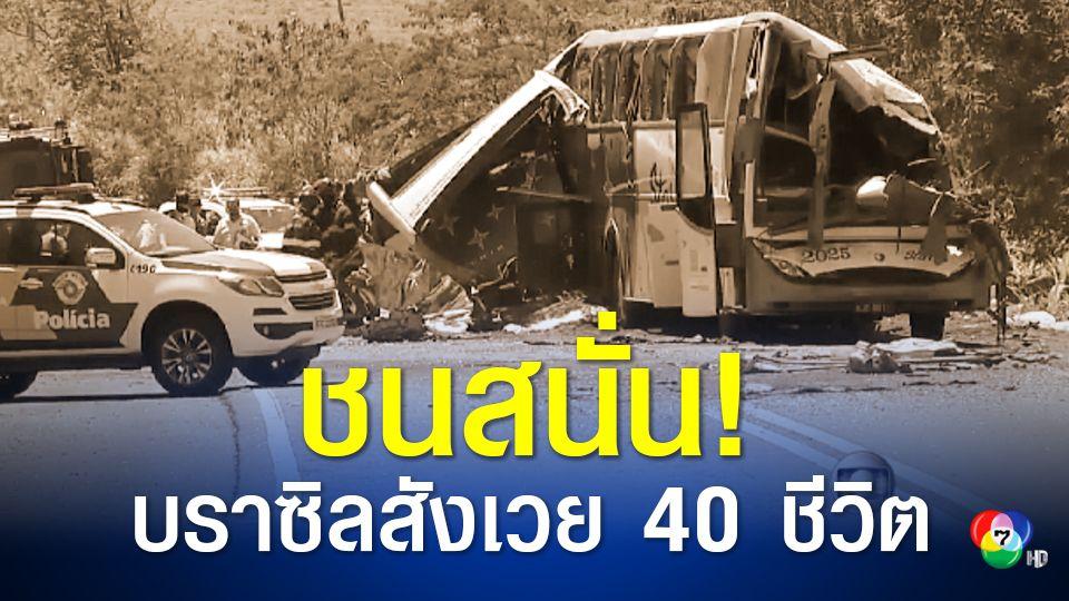 สังเวย 40 ชีวิต! อุบัติเหตุรถบรรทุกพ่วงชนประสานงารถโดยสารที่บราซิล