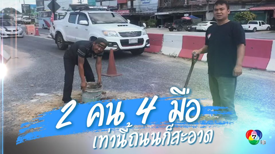 ชื่นชม 2 หนุ่มจิตอาสา ช่วยเก็บหินที่สิบล้อทำหล่นเกลื่อนถนน