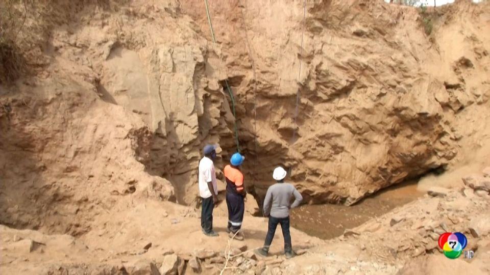 ปล่องขุดเหมืองทองคำร้างพังถล่มใน ซิมบับเว ชาวบ้านติดอยู่ใต้ดินราว 40 คน