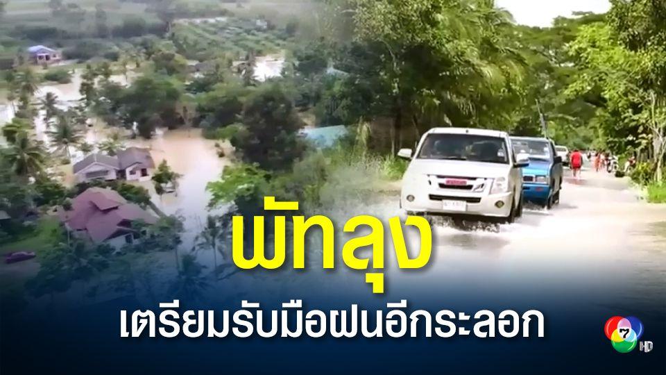 น้ำท่วมพัทลุงเริ่มคลี่คลาย แต่ ปชช.ยังต้องเตรียมรับมือฝนอีกระลอก