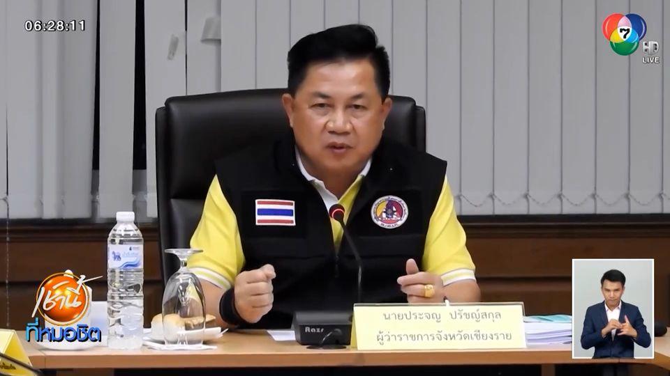 ผู้ว่าฯ เชียงราย สั่งล่าขบวนการลักลอบนำหญิงติดโควิด-19 เข้าไทย เรียกค่าหัว 7,000 บาท