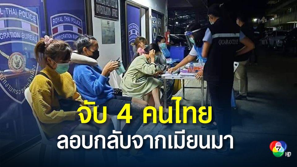 จับอีก 4 คน ข้ามไปทำงานคาราโอเกะในเมียนมา ลอบกลับไทย