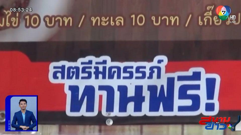 ภาพเป็นข่าว : ร้านก๋วยเตี๋ยวใจดี ให้คนท้องกินฟรีจนคลอด