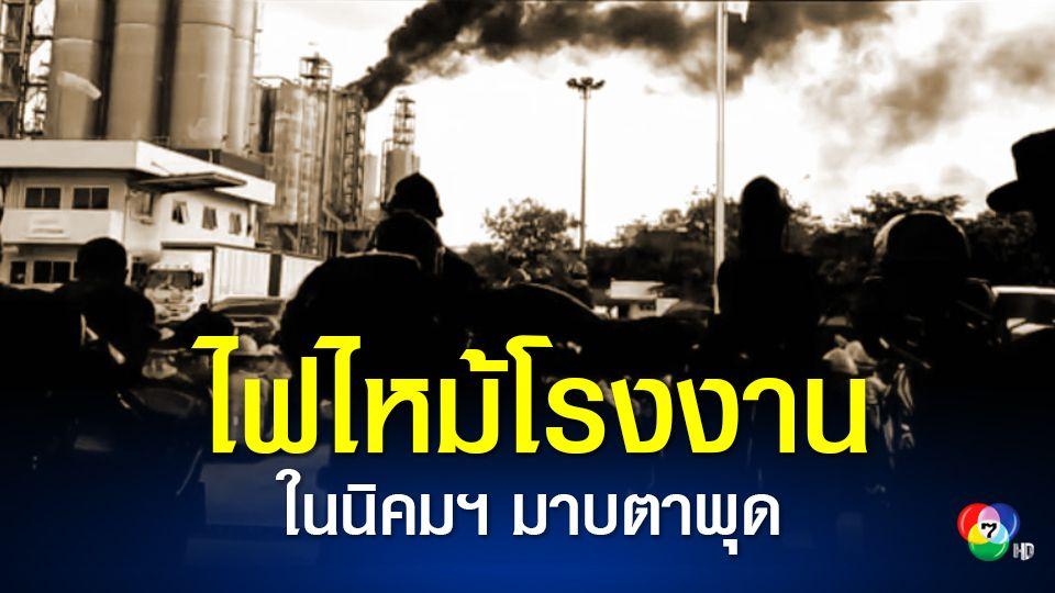 เพลิงไหม้โรงงงานในนิคมฯ มาบตาพุด ไฟลุกโชน-อพยพคนงาน