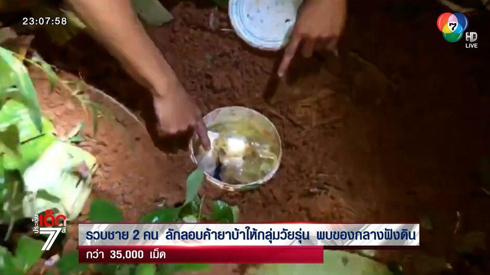 รวบชาย 2 คน ลักลอบค้ายาบ้าให้กลุ่มวัยรุ่น พบของกลางฝังดินกว่า 35,000 เม็ด