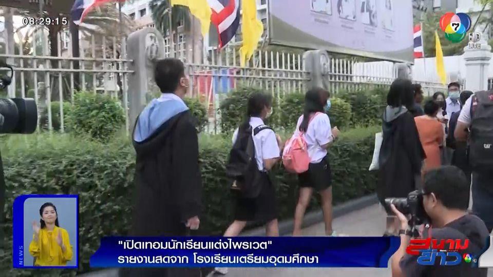 บรรยากาศวันเปิดเทอมโรงเรียนเตรียมอุดมศึกษา นักเรียนแต่งชุดไพรเวตไปเรียน