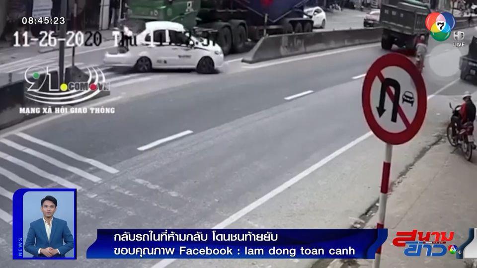 ภาพเป็นข่าว : อุทาหรณ์! กลับรถในที่ห้ามกลับ โดนชนท้ายยับ