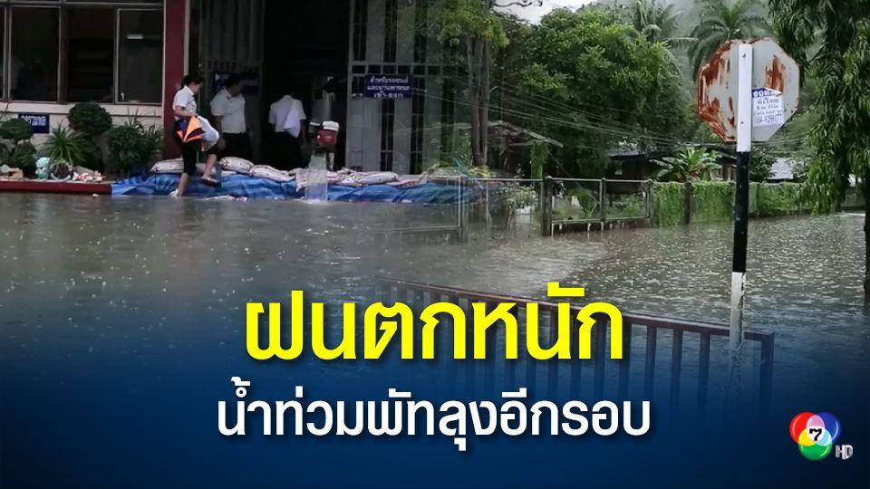 ฝนตกหนัก พัทลุงน้ำเอ่อท่วมทุกอำเภอ ผู้ว่าฯ สั่งปิดโรงเรียน