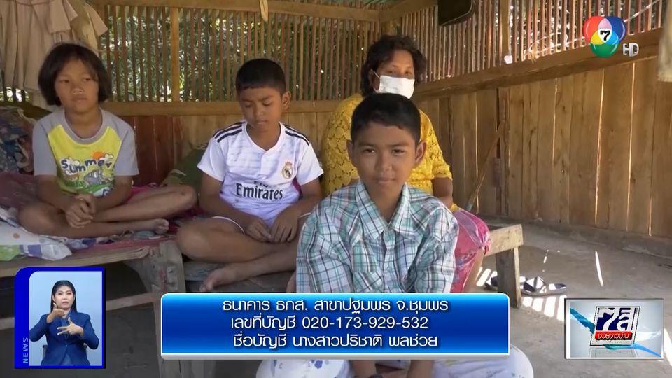 วอนช่วย 3 พี่น้อง แม่ป่วยหนัก ไม่มีบ้านอาศัย จ.ชุมพร