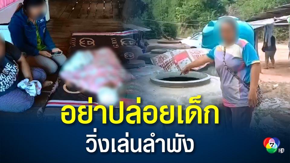 สลด เด็กน้อยวัย 2 ขวบ วิ่งเล่นพลัดตกโอ่ง จมน้ำเสียชีวิต