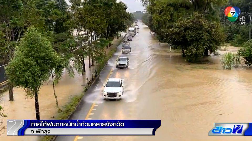 ภาคใต้ฝนตกหนักน้ำท่วมหลายจังหวัด ระดับน้ำสูงเกือบ 2 เมตร
