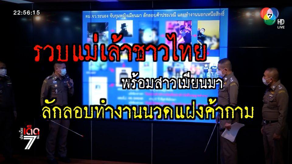รวบสาวเมียนมาพร้อมแม่เล้าชาวไทย ลักลอบค้าประเวณีคาโรงแรม จ.ระนอง