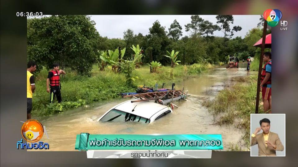 พ่อค้าเร่ขับรถตามจีพีเอส สุดท้ายพาตกคลอง รถจมน้ำทั้งคัน