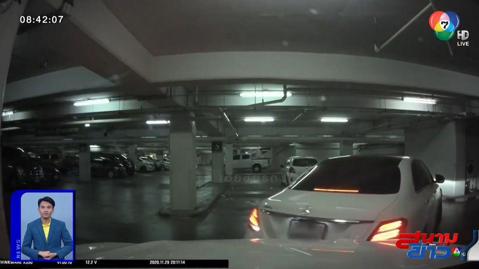 ภาพเป็นข่าว : กล้องหน้ารถจับชัด! รถหรูถอยหลังชนแล้วหนี