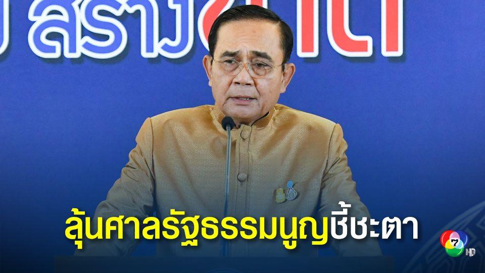 ลุ้นศาลรัฐธรรมนูญชี้ชะตา พล.อ.ประยุทธ์ จันทร์โอชา นายกรัฐมนตรี ปมบ้านพักหลวง