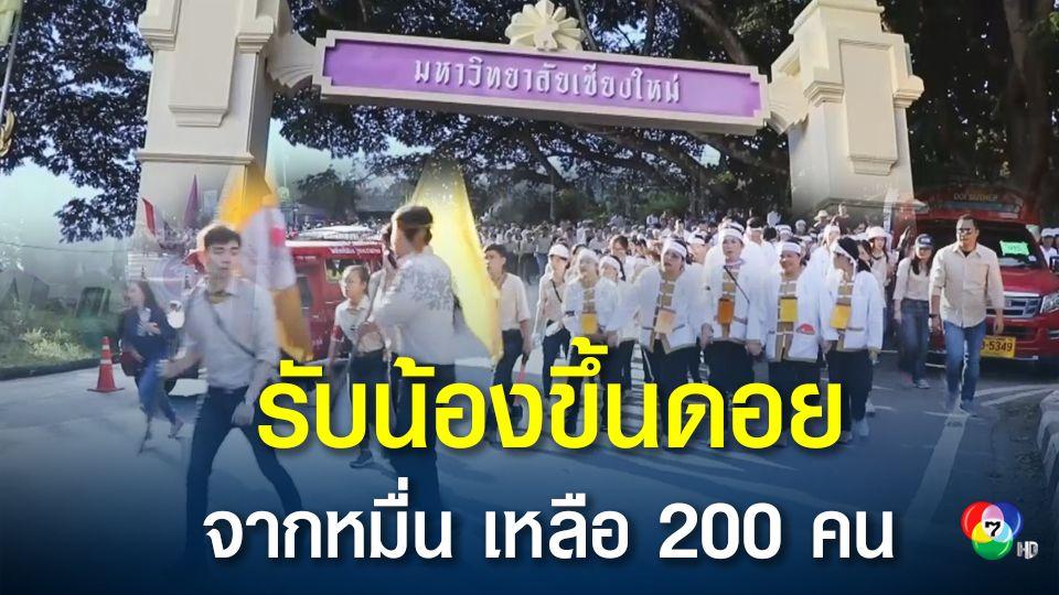 ปรับรับน้องขึ้นดอย จากหลักหมื่น เหลือ 200 คน