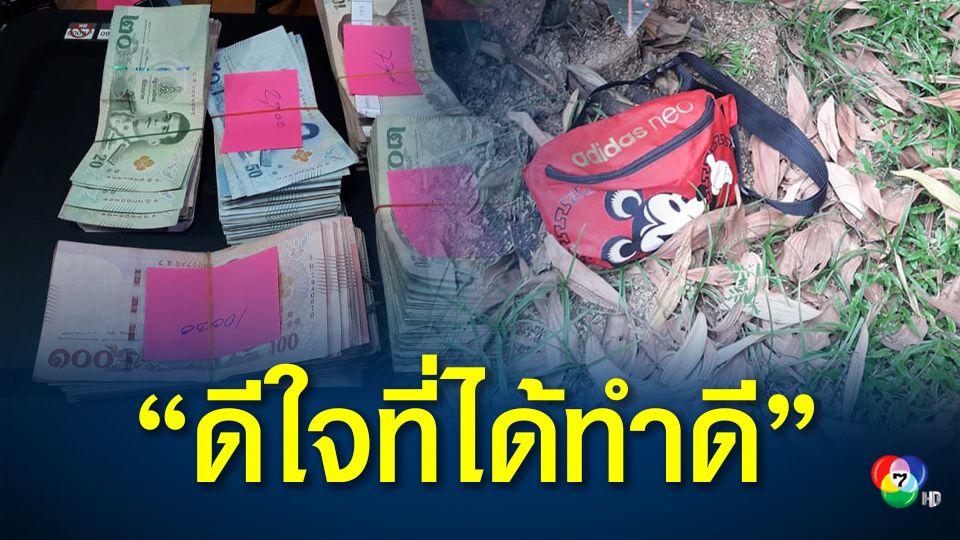 ชื่นชม สาวเก็บกระเป๋าตก ภายในมีเงินแสน ส่งคืนเจ้าของ