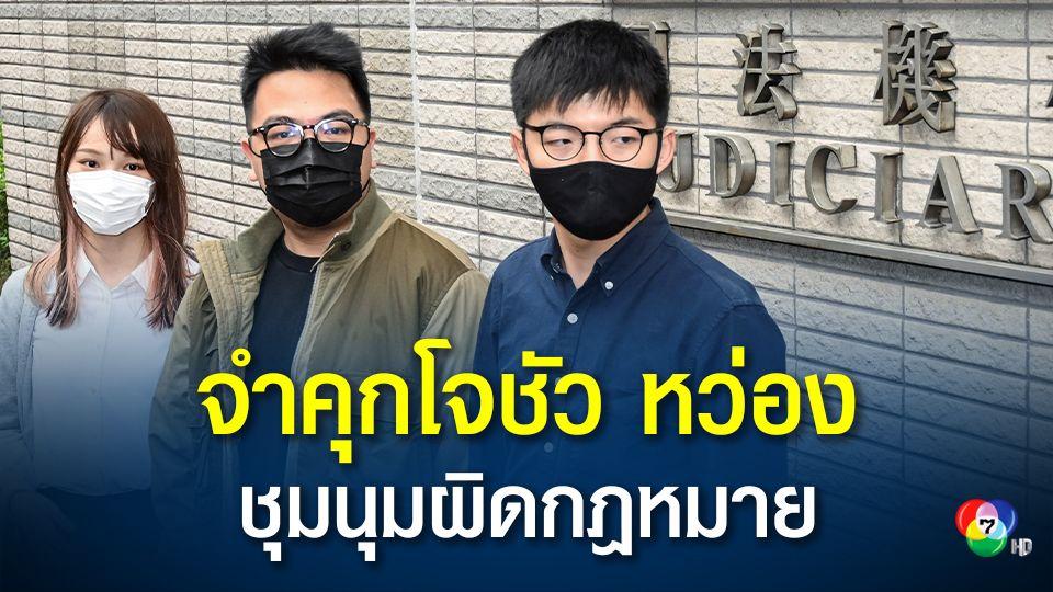 ศาลฮ่องกง ตัดสินจำคุก โจชัว หว่อง และเพื่อนนักเคลื่อนไหวเพื่อประชาธิปไตย