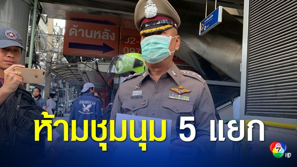 ตำรวจอ่านประกาศให้ยกเลิกการชุมนุมห้าแยกลาดพร้าว เหตุไม่แจ้งการชุมนุมล่วงหน้า
