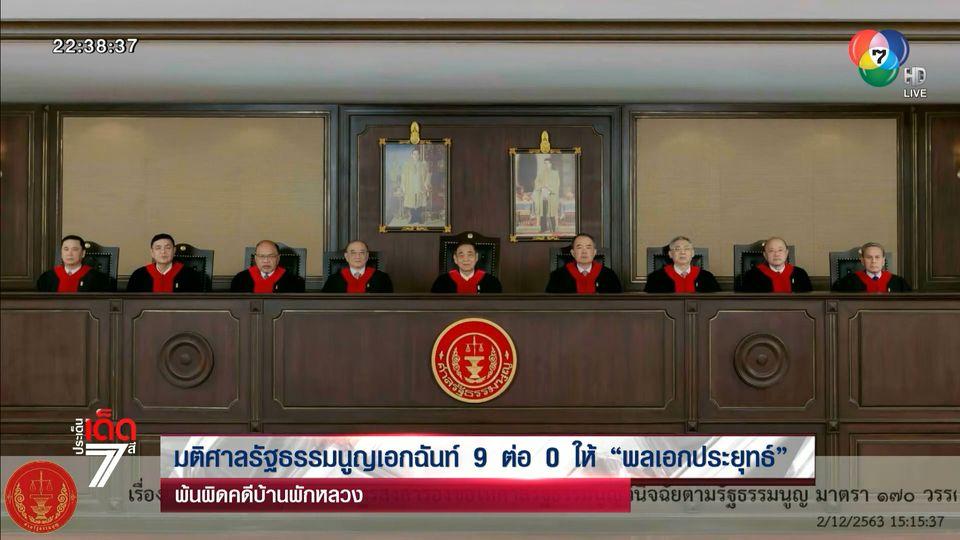 มติศาลรัฐธรรมนูญเอกฉันท์ 9 ต่อ 0 ให้ พลเอกประยุทธ์ พ้นผิดคดีบ้านพักหลวง [เจาะเกาะติด]
