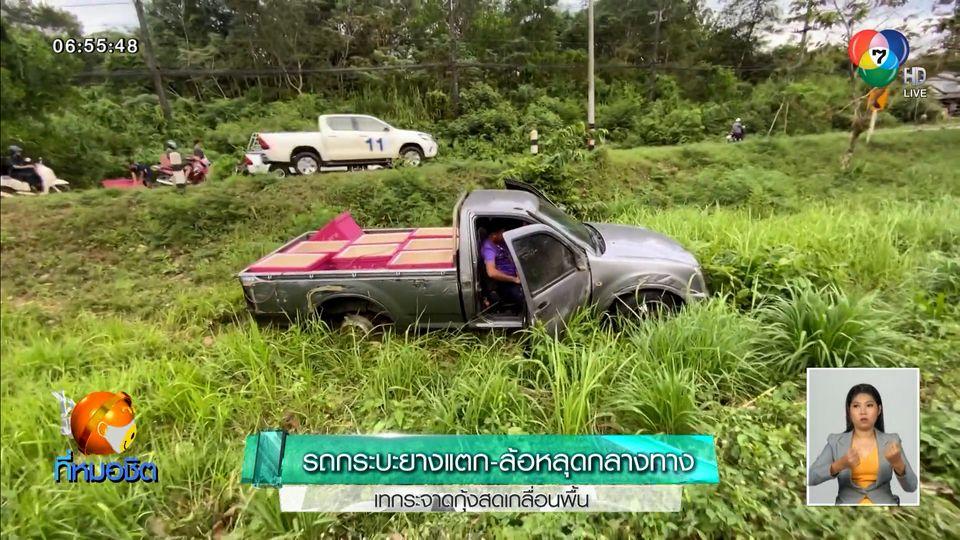 รถกระบะยางแตก-ล้อหลุดกลางทาง เทกระจาดกุ้งสดเกลื่อนพื้น