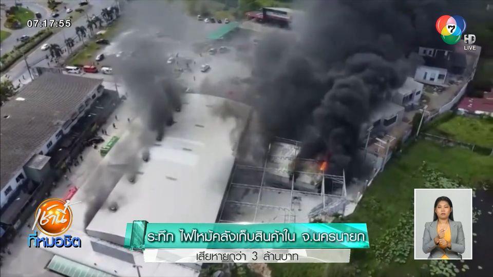ระทึก ไฟไหม้คลังเก็บสินค้าใน จ.นครนายก เสียหายกว่า 3 ล้านบาท