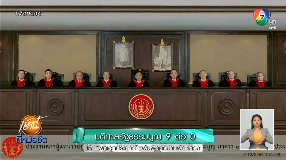 มติศาลรัฐธรรมนูญ 9 ต่อ 0 ให้ พลเอกประยุทธ์ พ้นผิดคดีบ้านพักหลวง