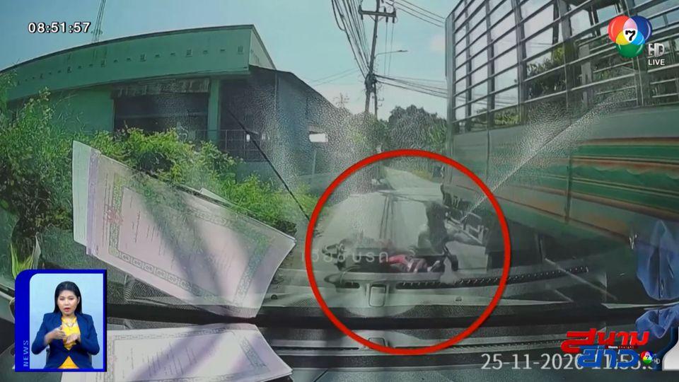 ภาพเป็นข่าว : อุทาหรณ์! จยย.แซงในจุดอันตราย เสียหลักล้ม หวิดโดนรถบรรทุกทับ