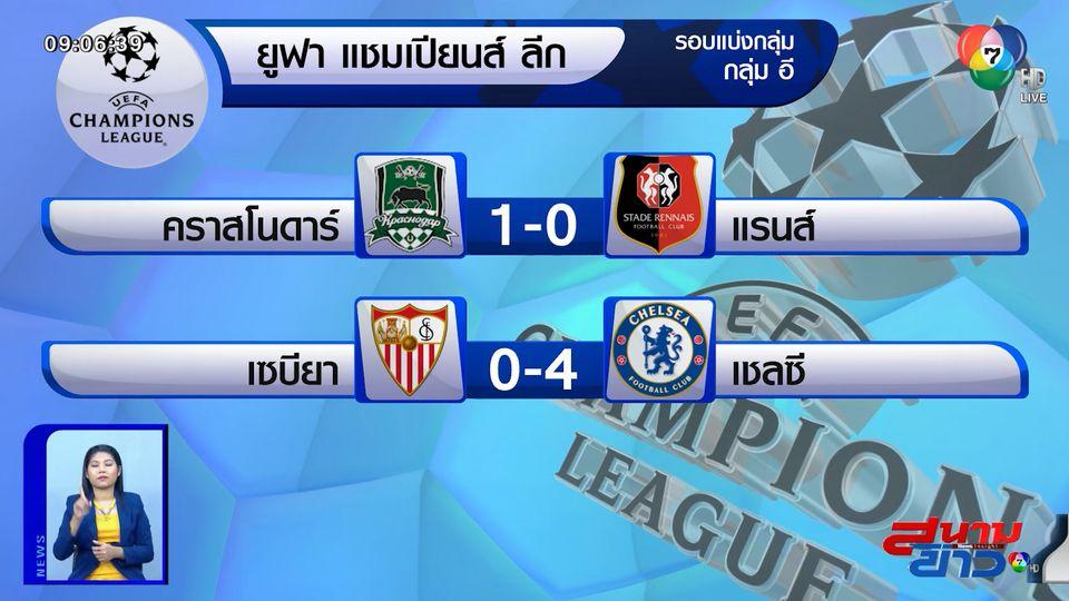 เชลซี ถล่ม เซบียา 4-0 ซิวแชมป์กลุ่ม แมนยู พ่าย เปแอสเช 1-3 ลุ้นเข้ารอบ ชปล. นัดสุดท้าย