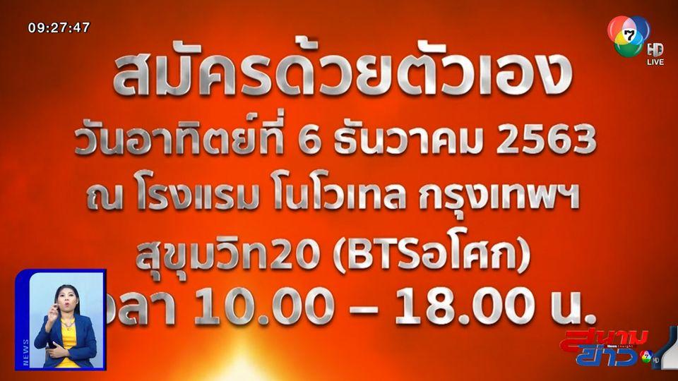 โอกาสมาถึงแล้ว! รับสมัครมาสเตอร์เชฟ ประเทศไทย ซีซัน 4 อาทิตย์ที่ 6 ธ.ค.นี้ : สนามข่าวบันเทิง