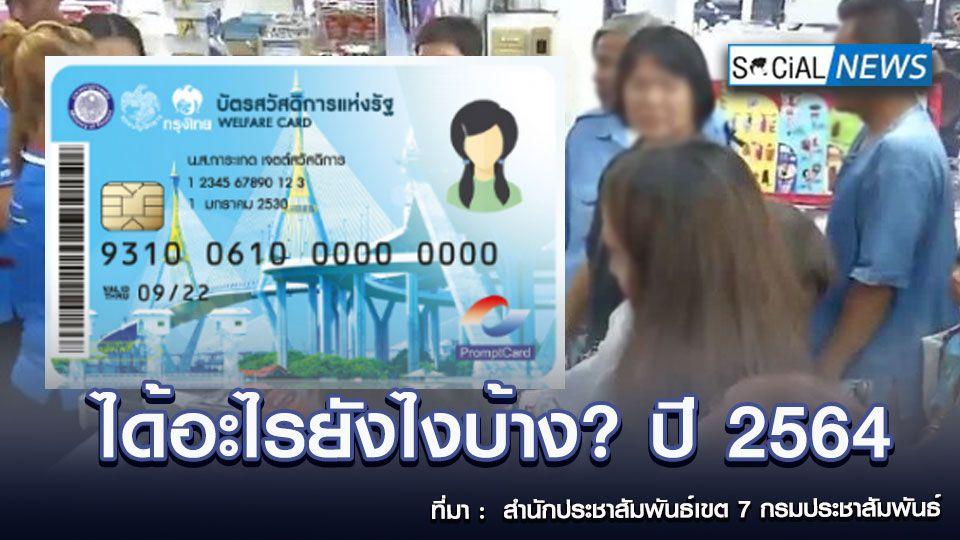 ได้อะไรยังไงบ้าง? บัตรสวัสดิการแห่งรัฐปี 2564 เช็กเลย เติมเงิน 500 บาทเพิ่ม!