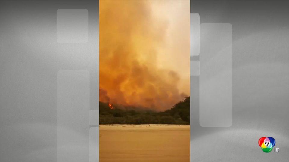 เจ้าหน้าที่ดับเพลิง เร่งควบคุมไฟป่าในพื้นที่เกาะเฟรเซอร์ของออสเตรเลีย