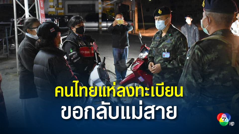 ชายแดนสงบไม่มีลักลอบเข้าเมือง คนไทยในท่าขี้เหล็กแห่ลงทะเบียนขอกลับ