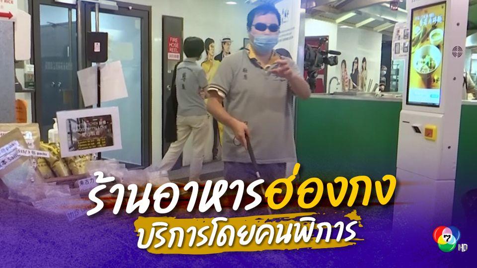 """""""ครัวแห่งศักดิ์ศรี""""ร้านอาหารในฮ่องกง ให้บริการโดยพนักงานพิการแทบทั้งร้าน"""