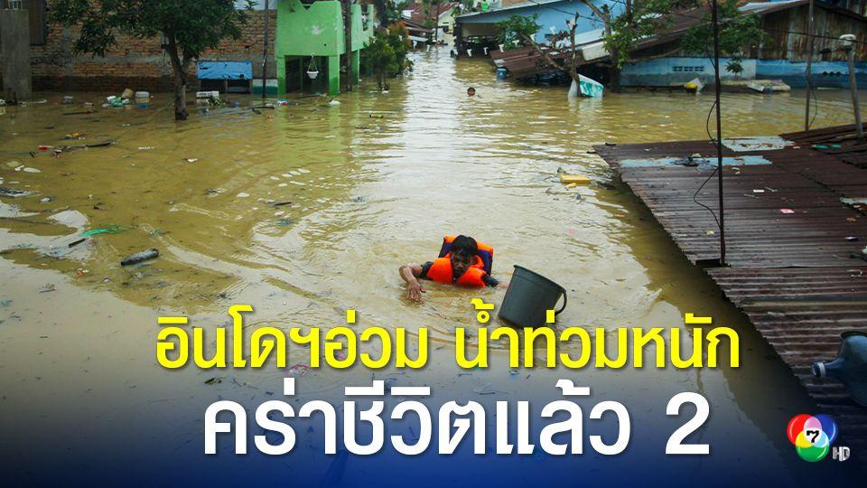 อินโดฯอ่วม ฝนตก-น้ำท่วมหนักเมืองเมดาน เสียชีวิตแล้ว 2 บ้านเรือนจมบาดาล 2,700 หลัง