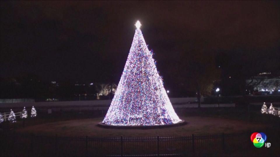 ผู้นำสหรัฐฯ ร่วมพิธีเปิดไฟต้นคริสต์มาสแห่งชาติ