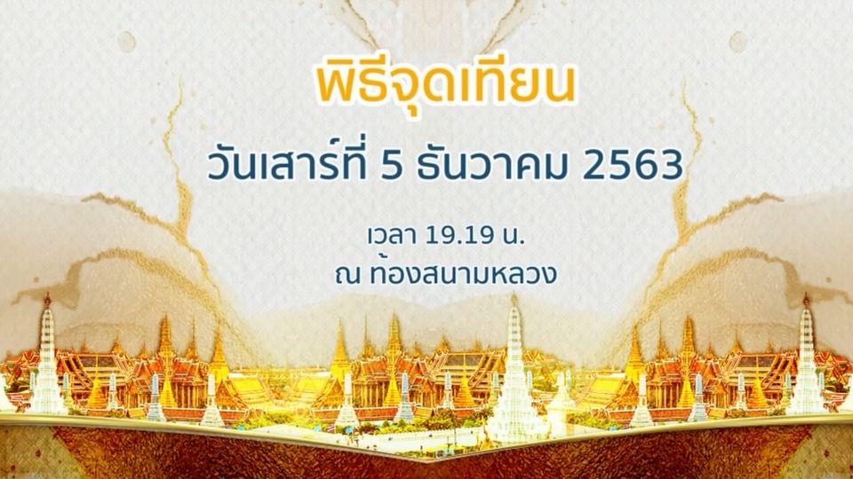 ขอเชิญประชาชน เฝ้าทูลละอองธุลีพระบาทรับเสด็จ พระบาทสมเด็จพระเจ้าอยู่หัว และสมเด็จพระนางเจ้าฯ พระบรมราชินี ในวันที่ 5 ธันวาคม 2563