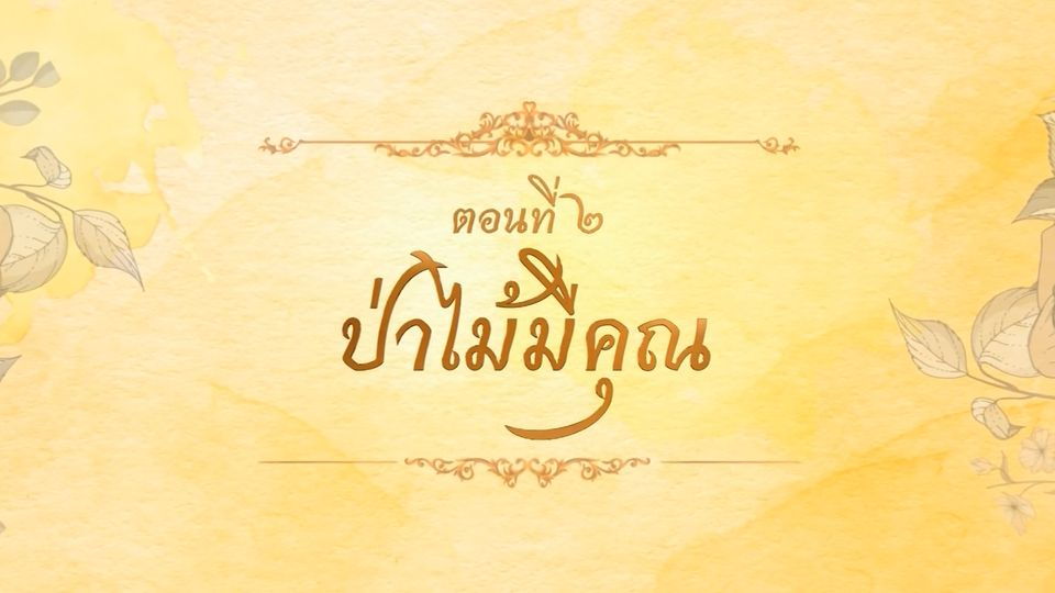 โทรทัศน์รวมการเฉพาะกิจแห่งประเทศไทย ขอนำเสนอสารคดีเฉลิมพระเกียรติ เนื่องในวันคล้ายวันพระบรมราชสมภพ พระบาทสมเด็จพระบรมชนกาธิเบศร มหาภูมิพลอดุลยเดชมหาราช บรมนาถบพิตร วันที่ 5 ธันวาคม 2563 ตอน ป่าไม้มีคุณ