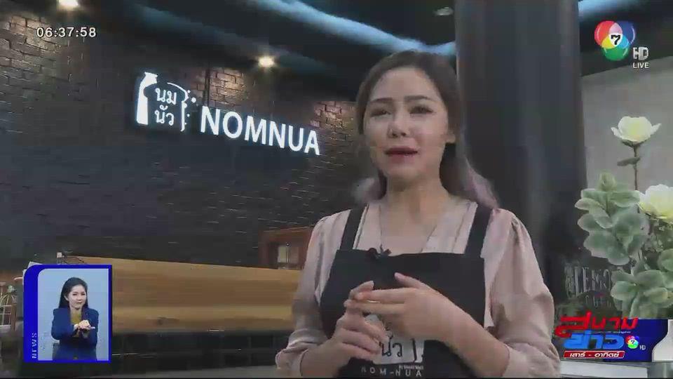 สนามข่าวชวนกิน : นมนัว