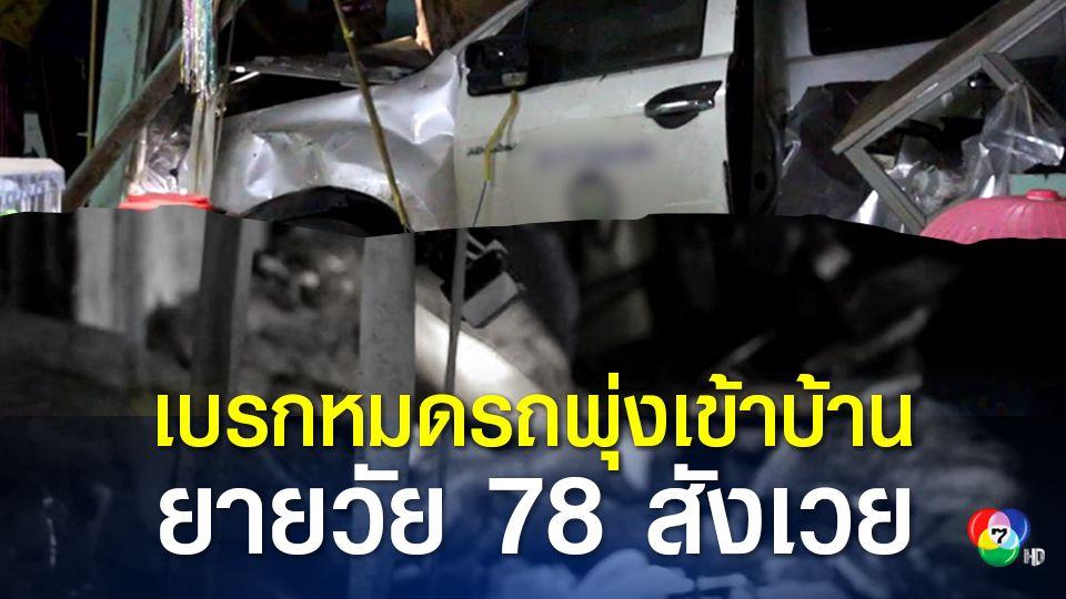 กระบะขับลงเขาเบรกหมด รถพุ่งเข้าบ้านชนยายวัย 78 ดับสลด