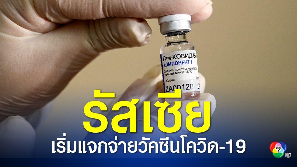 รัสเซียเริ่มแจกจ่ายวัคซีนโควิด-19 ให้ประชาชนกลุ่มเสี่ยงในมอสโกว