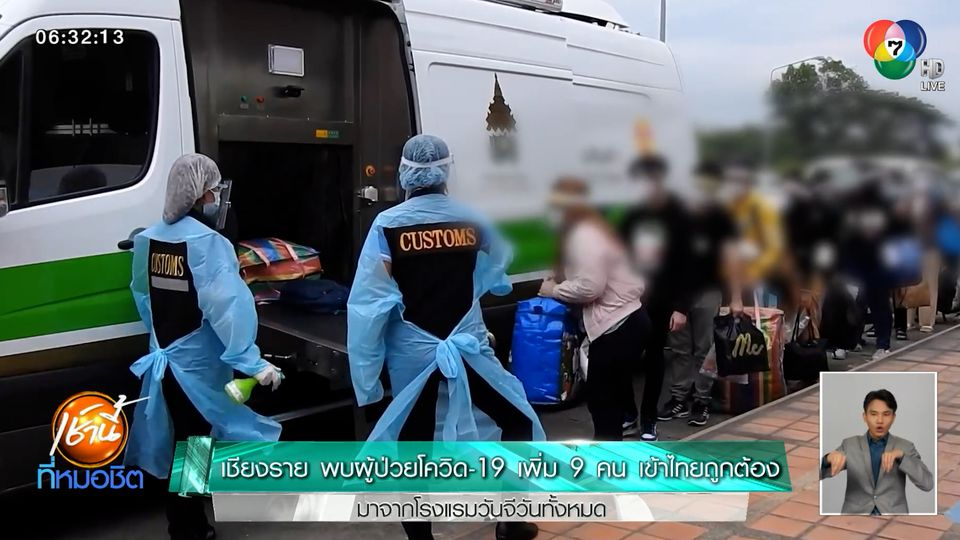 เชียงราย พบผู้ป่วยโควิด-19 เพิ่ม 9 คน เข้าไทยถูกต้อง มาจากโรงแรมวันจีวันทั้งหมด