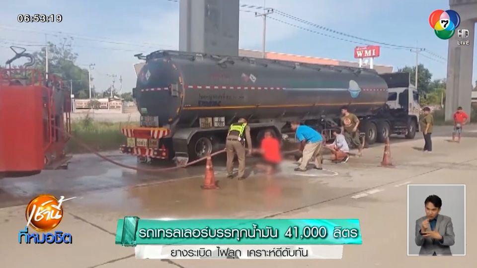 รถเทรลเลอร์บรรทุกน้ำมัน 41,000 ลิตร ยางระเบิด ไฟลุก เคราะห์ดีดับทัน