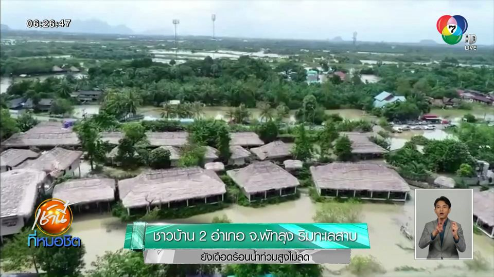 ชาวบ้าน 2 อำเภอ จ.พัทลุง ริมทะเลสาบ ยังเดือดร้อนน้ำท่วมสูงไม่ลด