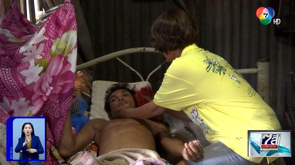 ภานุรัจน์ฟอร์ไลฟ์ : วอนช่วย! ครอบครัวขวัญชัย ผู้ป่วยติดเตียง กทม.