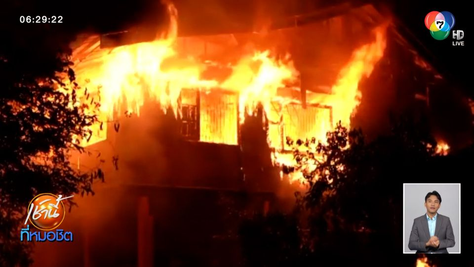 เจ้าของบ้านฝ่ากองเพลิงช่วยพ่อ-ลูกชาย หลังไฟไหม้บ้าน สุดท้ายถูกไฟลวกเจ็บสาหัส